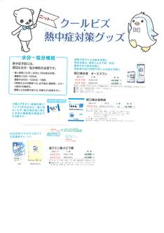 熱中症対策(経口補水液 オーエスワン(280ml×24本))